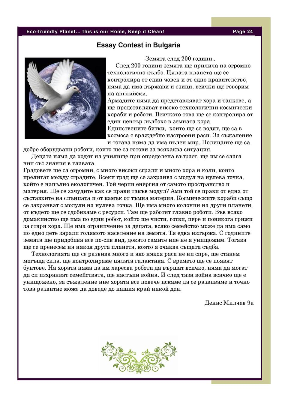 eco friendly planet com eco friendly planet this is our home keep it clean page 24 essay contest