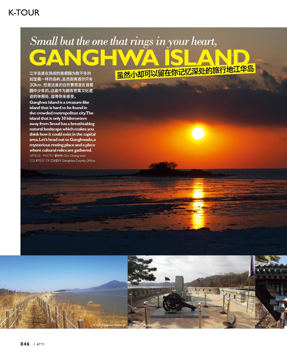 K-TOUR  Small but the one that rings in your heart,  GANGHWA ISLAND                                                       ...