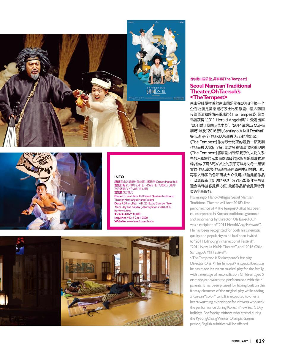 The Tempest     Seoul NamsanTraditional Theater,OhTae-suk   s  TheTempest   INFO    ...