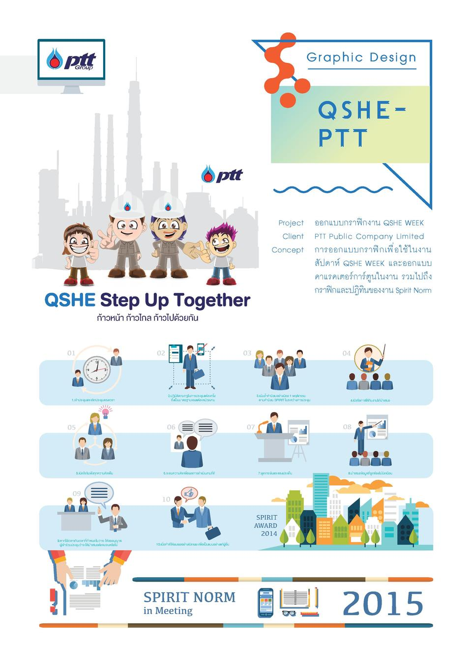 Graphic Design  QshePTT Project                                            QSHE WEEK Client PTT Public Company Limited Con...