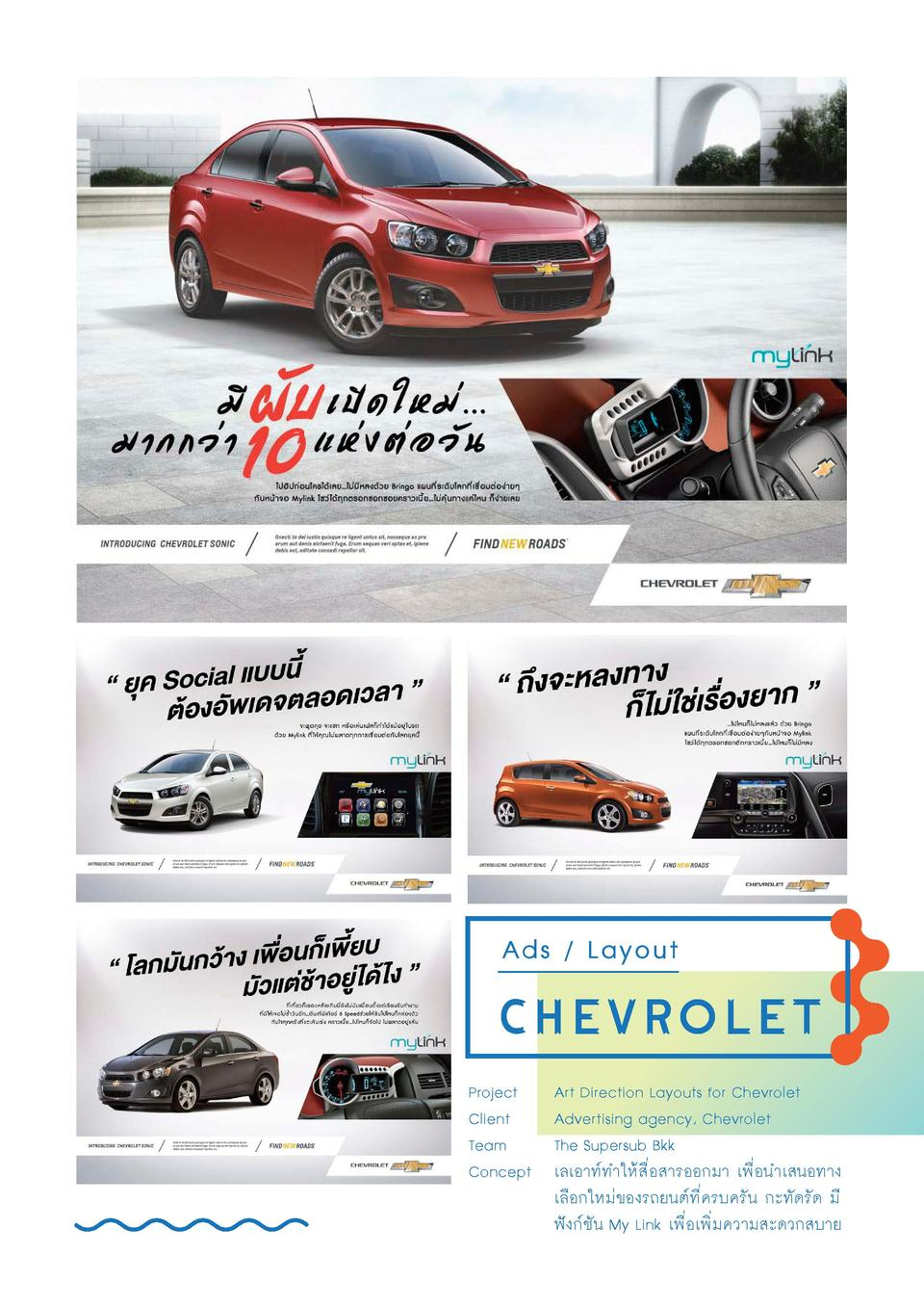 Ads   Layout  chevrolet Project Client Team Concept  Art Direction Layouts for Chevrolet Advertising agency, Chevrolet The...