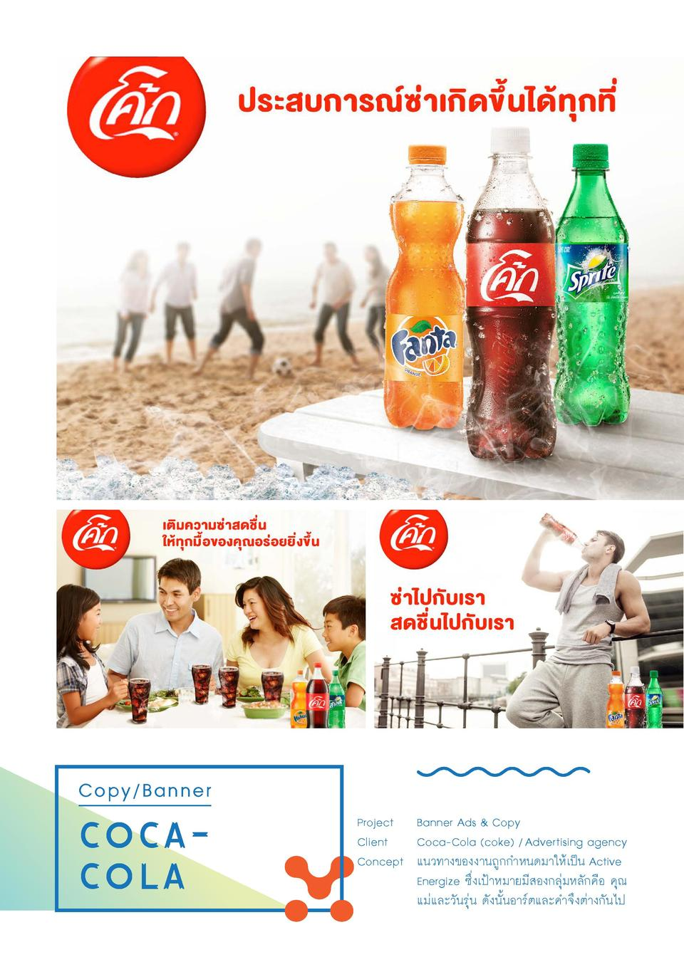 Copy Banner  cocacola  Project Banner Ads   Copy Client Coca-Cola  coke    Advertising agency Concept                     ...