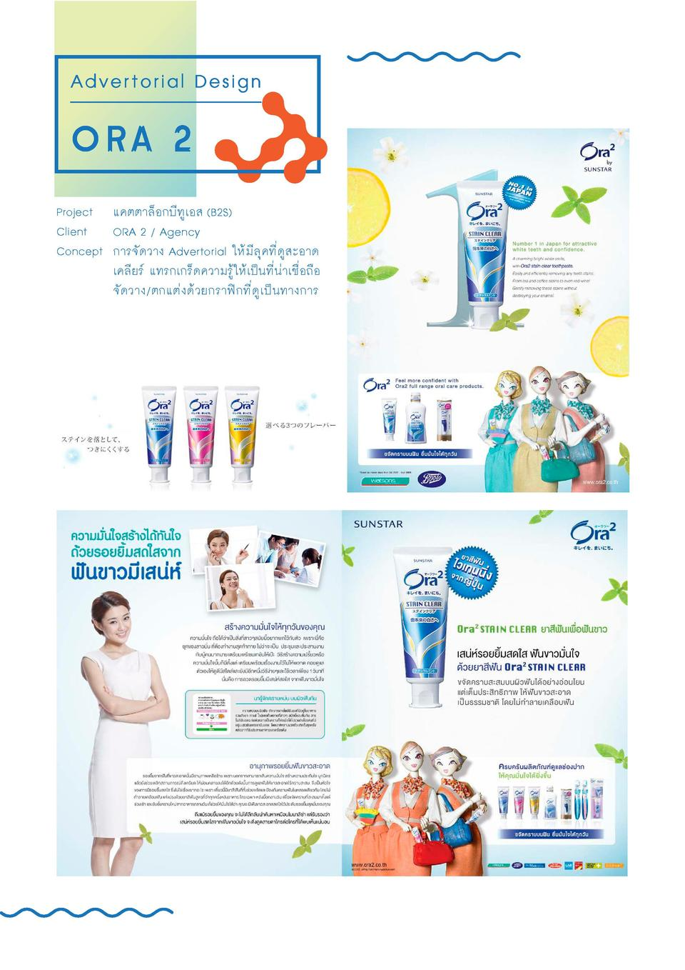 Advertorial Design  ora 2 Project                                                   B2S  Client ORA 2   Agency Concept    ...