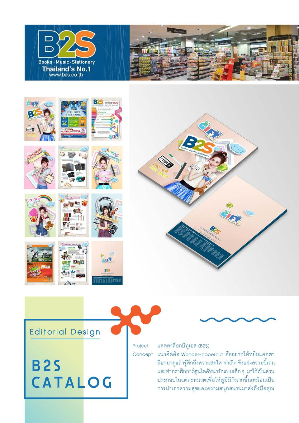 Editorial Design  b2s catalog  Project                                                   B2S  Concept                     ...