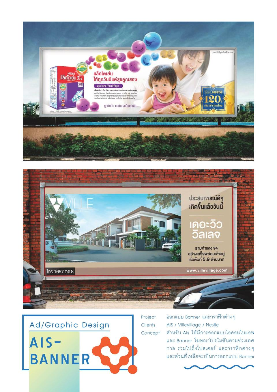 Ad Graphic Design  aisbanner  Project                    Banner                                      Clients AIS   Villevi...