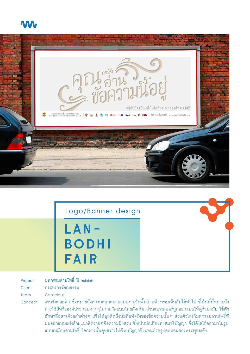 Logo Banner design  Lanbodhi fair Project Client Team Concept                                                             ...