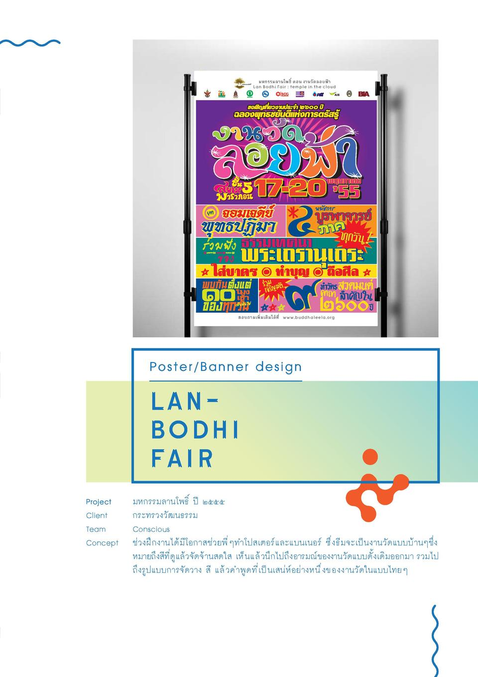 Poster Banner design  Lanbodhi fair Project Client Team Concept                                                           ...