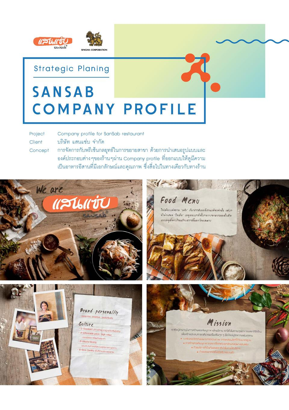 Strategic Planing  sansab company profile Project Client Concept  Company profile for SanSab restaurant                   ...