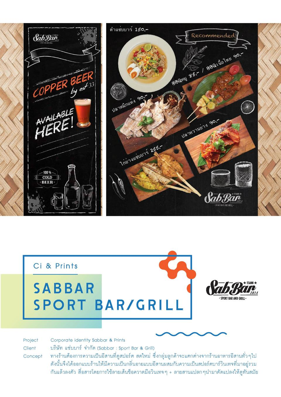 Ci   Prints  sabbar sport bar grill Project Client Concept  2014  Corporate identity Sabbar   Prints                      ...