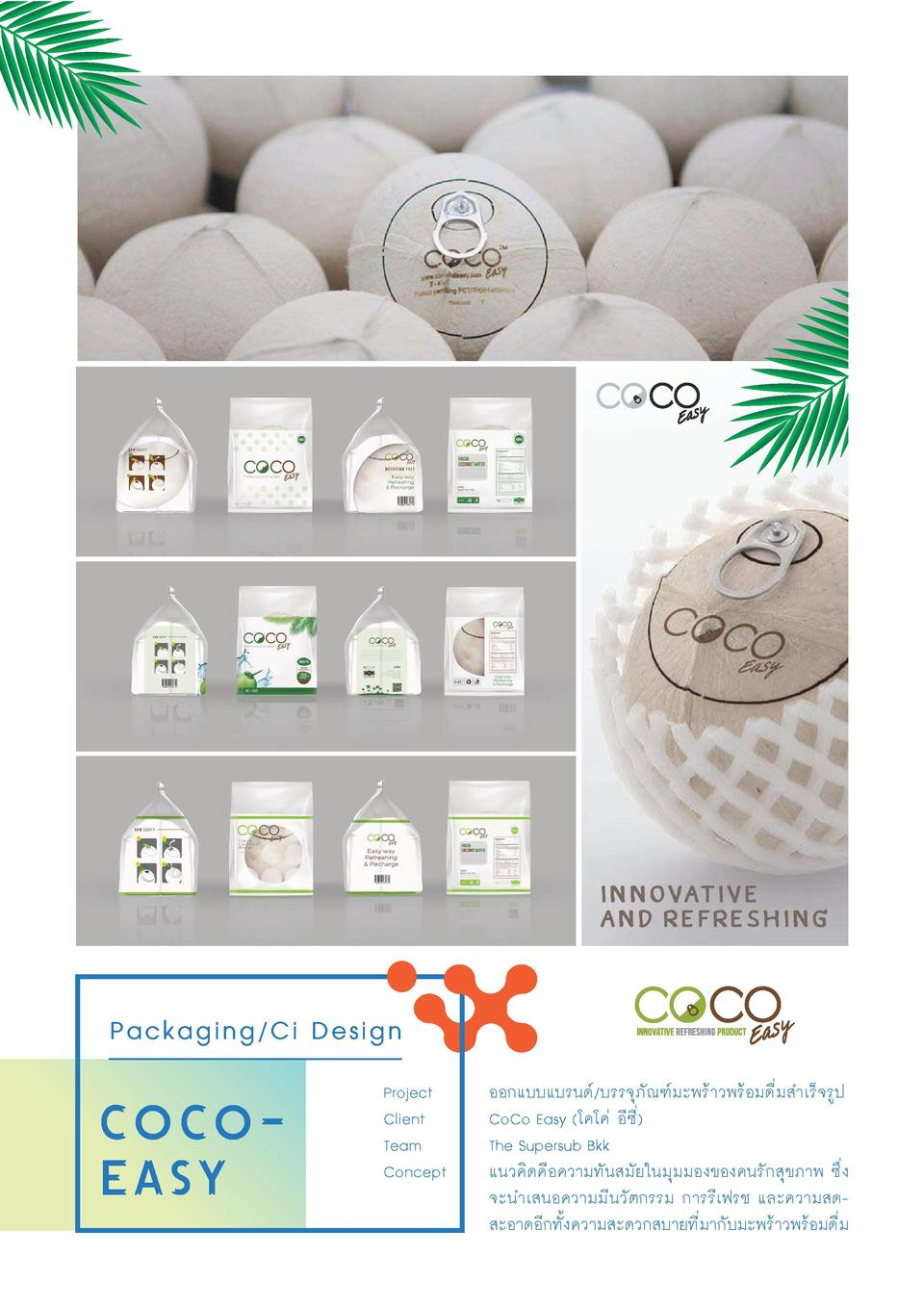 Innovative and Refreshing  Packaging Ci Design  cocoeasy  Project Client Team Concept                                     ...