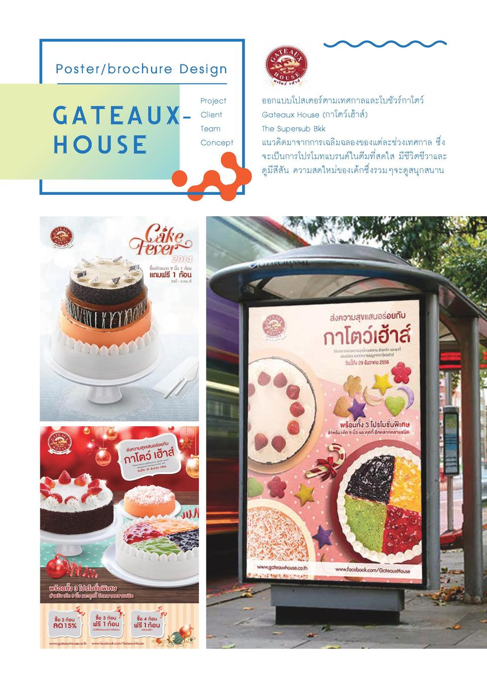 Poster brochure Design  gateauxhouse  Project Client Team Concept                                                         ...