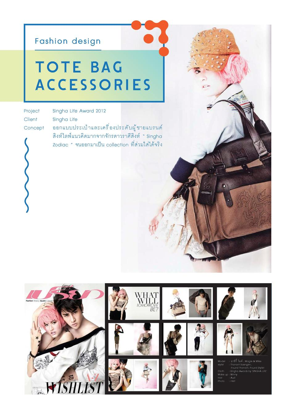 Fashion design  tote bag accessories Project Client Concept  Singha Life Award 2012 Singha Life                           ...