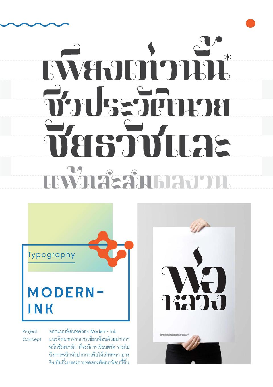 Typography  Modernink Project Concept                                             Modern- Ink                             ...