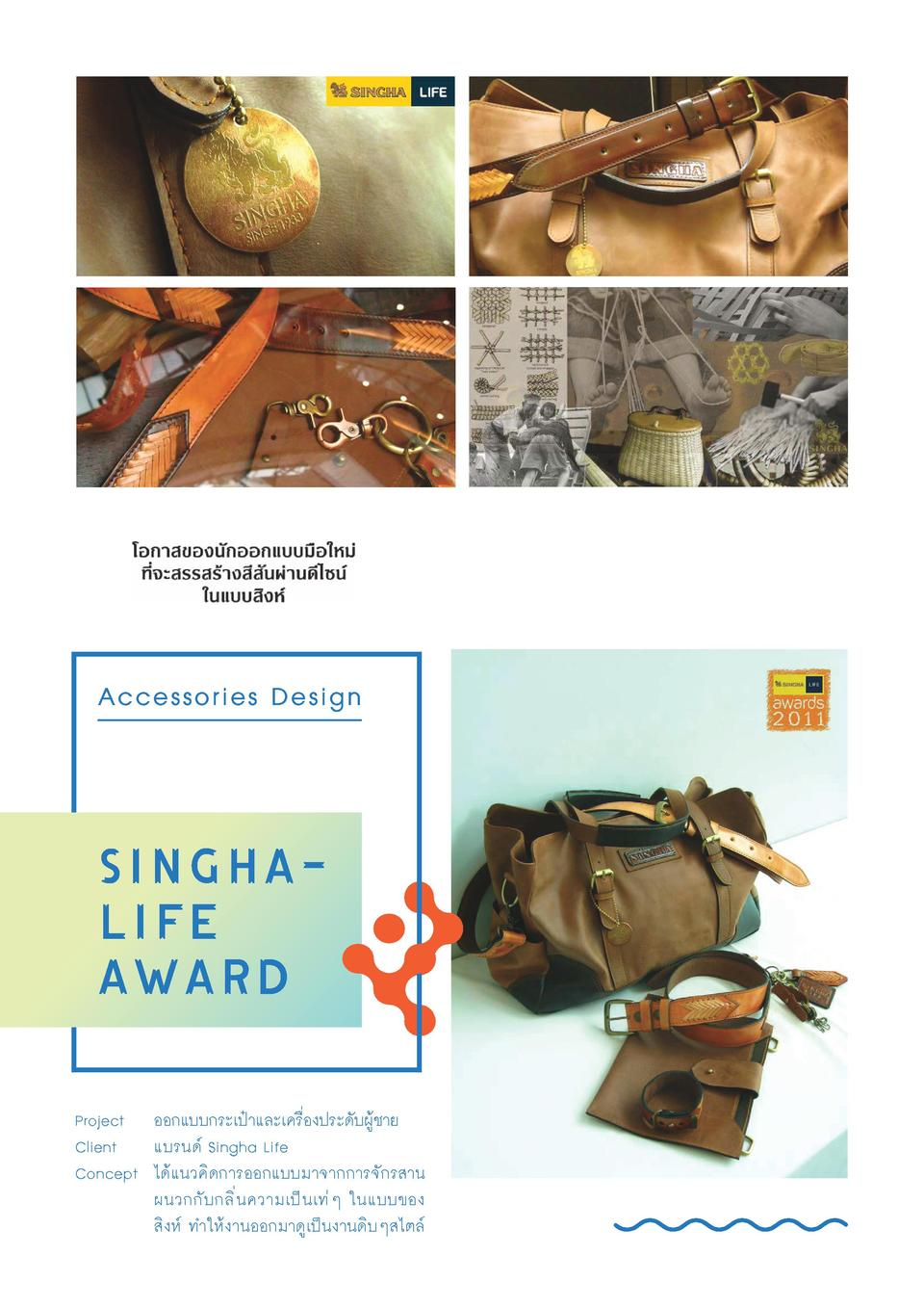 Accessories Design  Singhalife award Project                                                                              ...