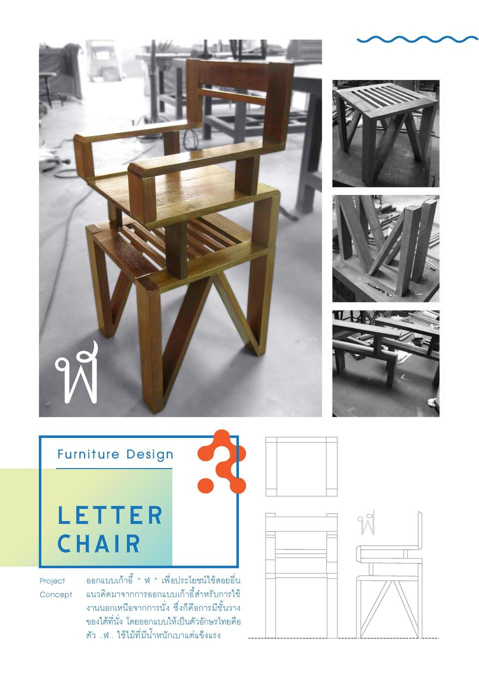 Furniture Design  Letter chair Project Concept                                                                        ...