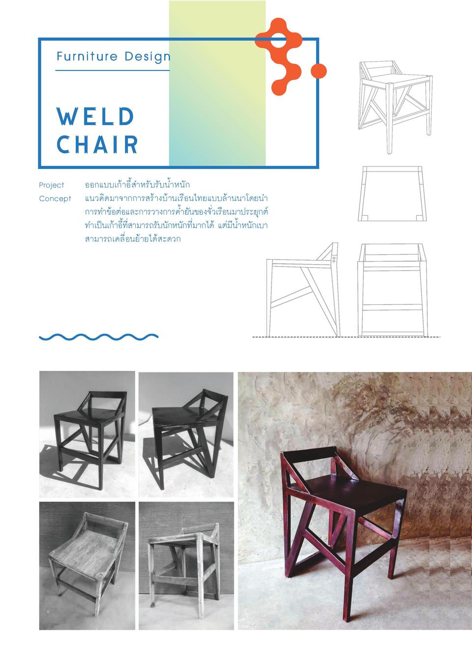 Furniture Design  weld chair Project Concept                                                                              ...