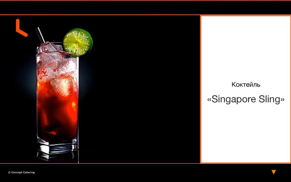Singapore Sling                          Concept Catering