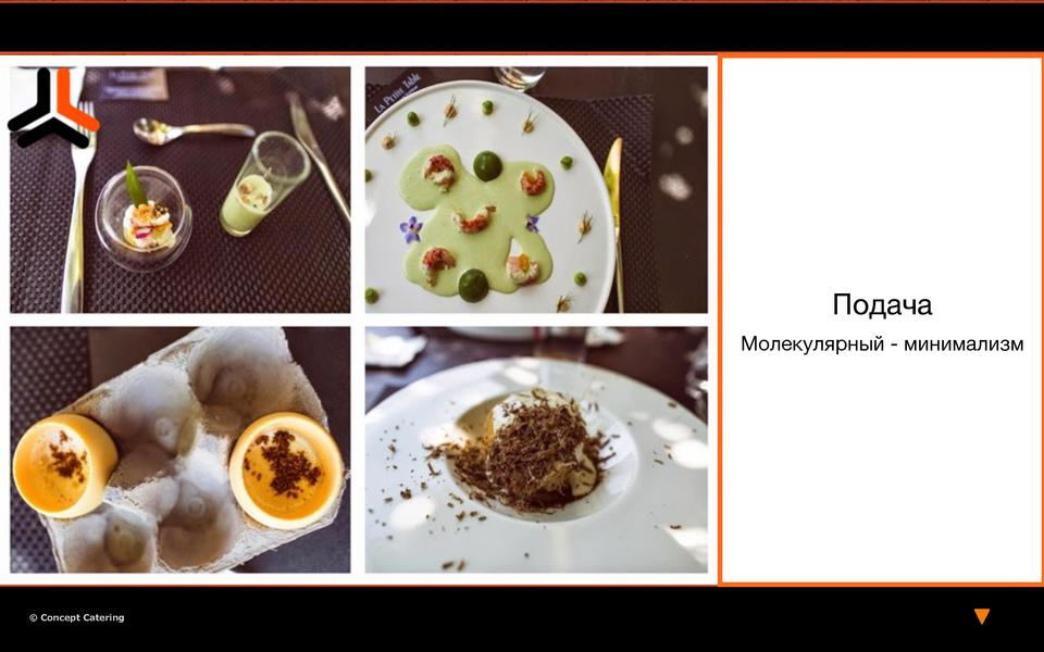 -                           Concept Catering