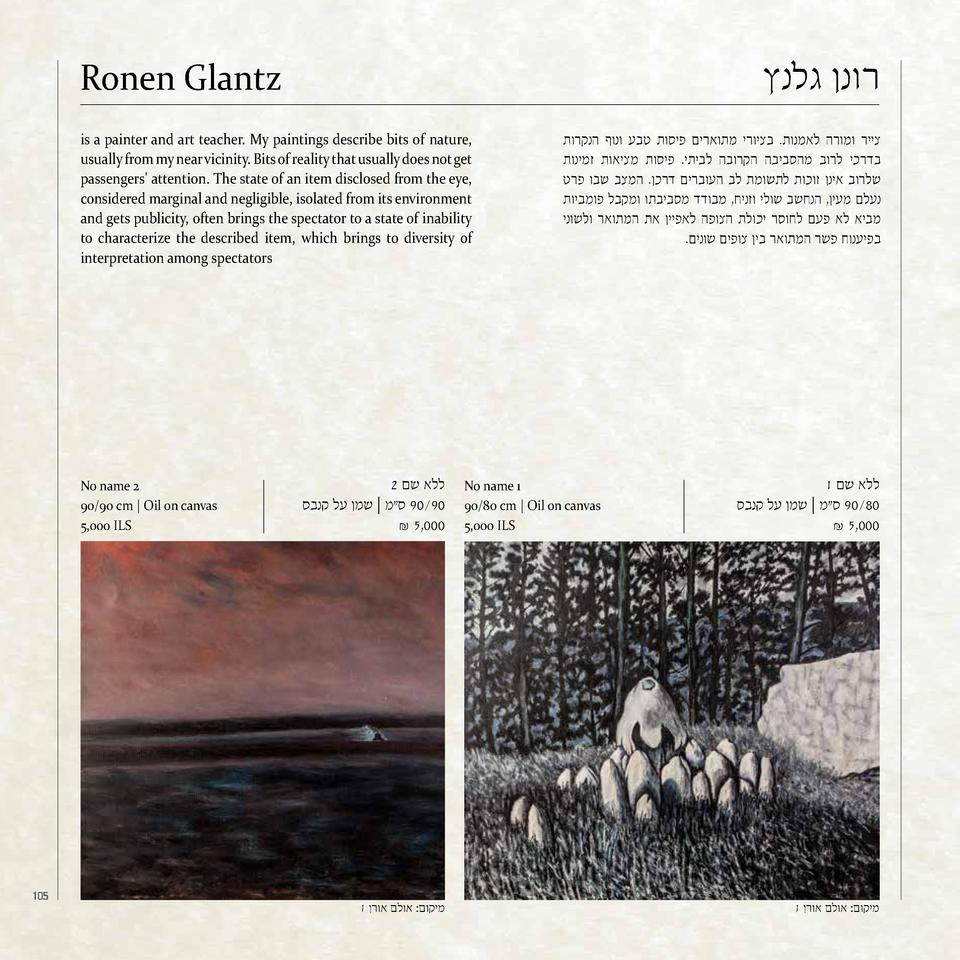 Ronen Glantz is a painter and art teacher. My paintings describe bits of nature, usually from my ...