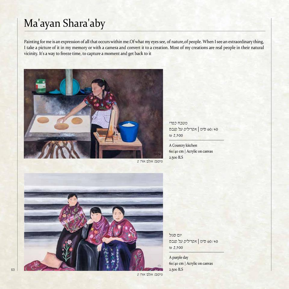 Ma ayan Shara aby Painting for me is an expression of all that occurs within me.Of what my eyes see, of nature,of people. ...