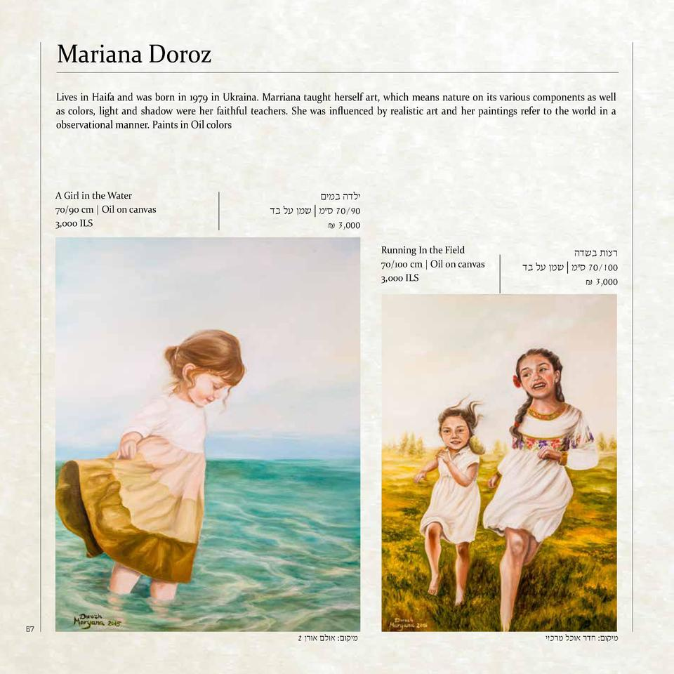 Mariana Doroz Lives in Haifa and was born in 1979 in Ukraina. Marriana taught herself art, which means nature on its vario...