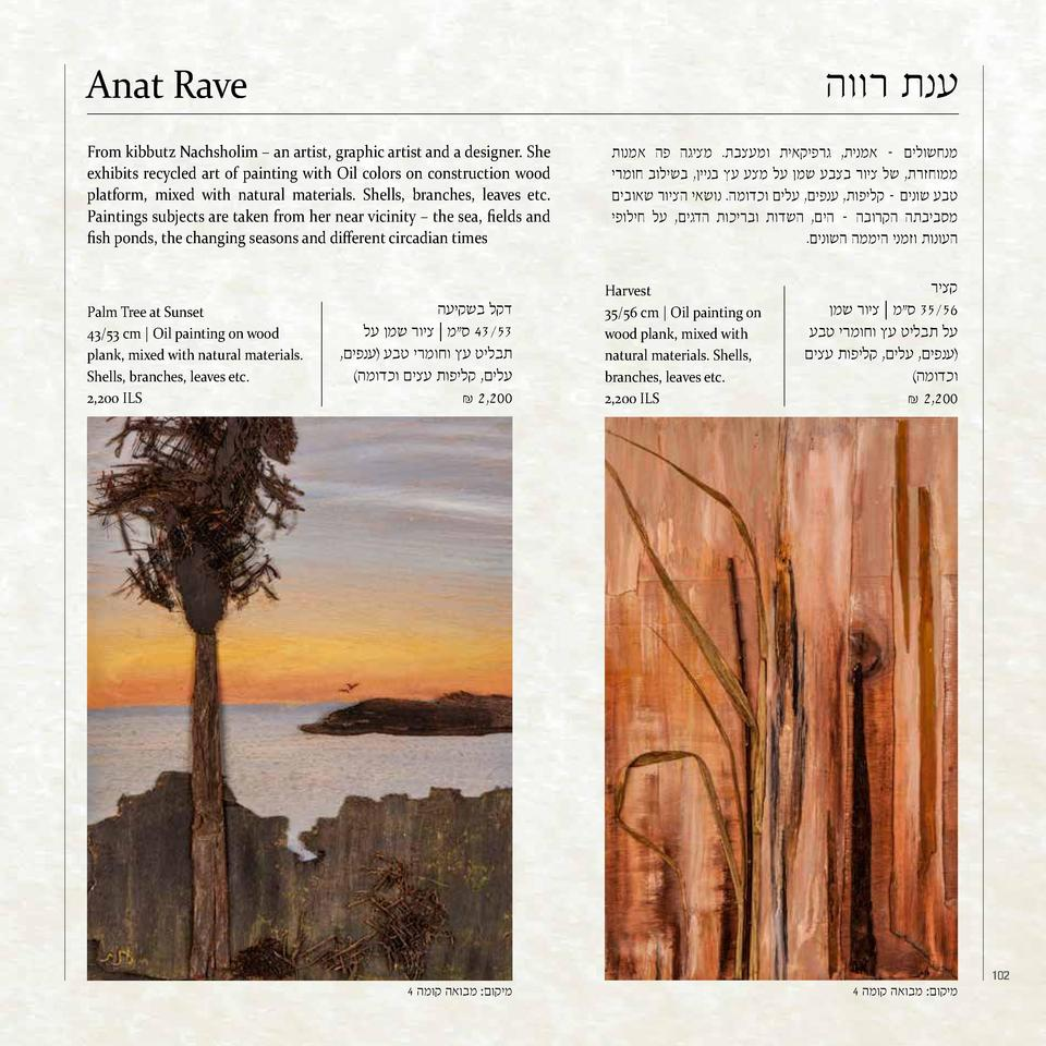 Anat Rave From kibbutz Nachsholim     an artist, graphic artist and a designer. She exhibits recycl...