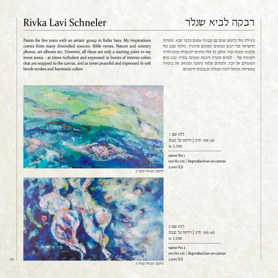 Rivka Lavi Schneler Paints for five years with an artists  group in Kefar Sava. My inspi...