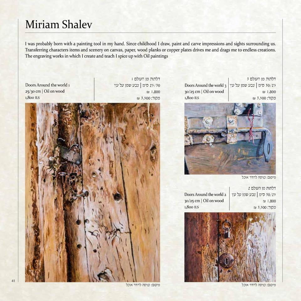 Miriam Shalev I was probably born with a painting tool in my hand. Since childhood I draw, paint and carve impressions and...