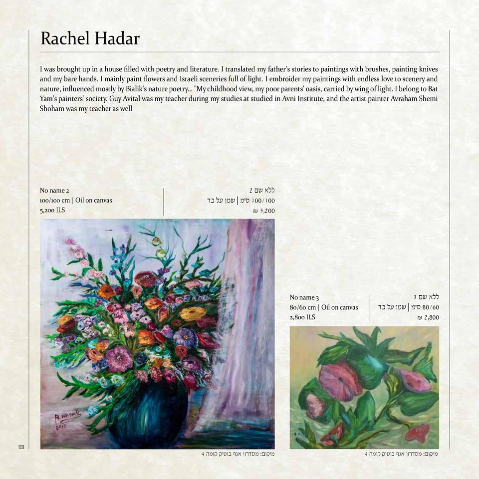 Rachel Hadar I was brought up in a house filled with poetry and literature. I translated my father s stories to paintings ...