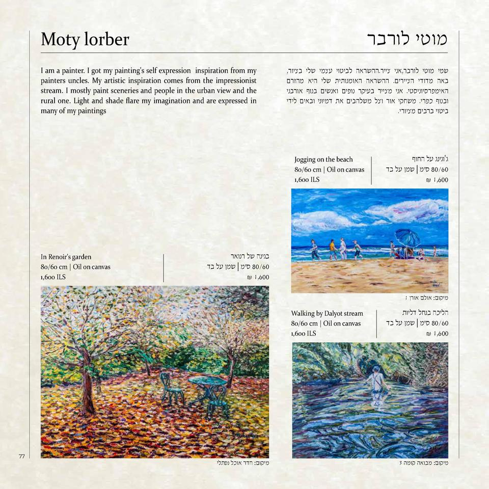 Moty lorber I am a painter. I got my painting s self expression inspiration from my painters un...