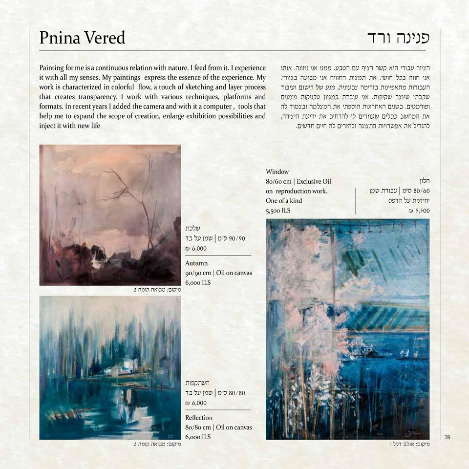 Pnina Vered Painting for me is a continuous relation with nature. I feed from it. I experience it...