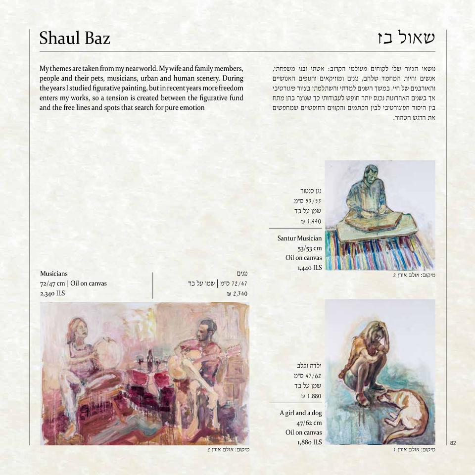 Shaul Baz My themes are taken from my near world. My wife and family members, people and their pets, ...