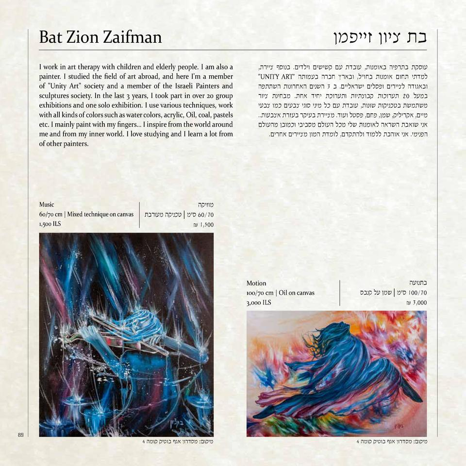 Bat Zion Zaifman I work in art therapy with children and elderly people. I am also a pai...