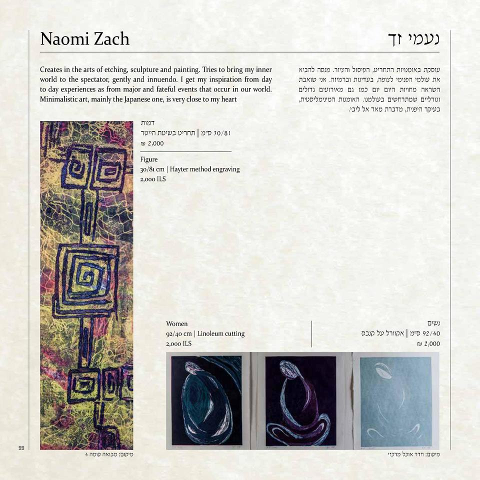 Naomi Zach Creates in the arts of etching, sculpture and painting. Tries to bring my inner world to t...