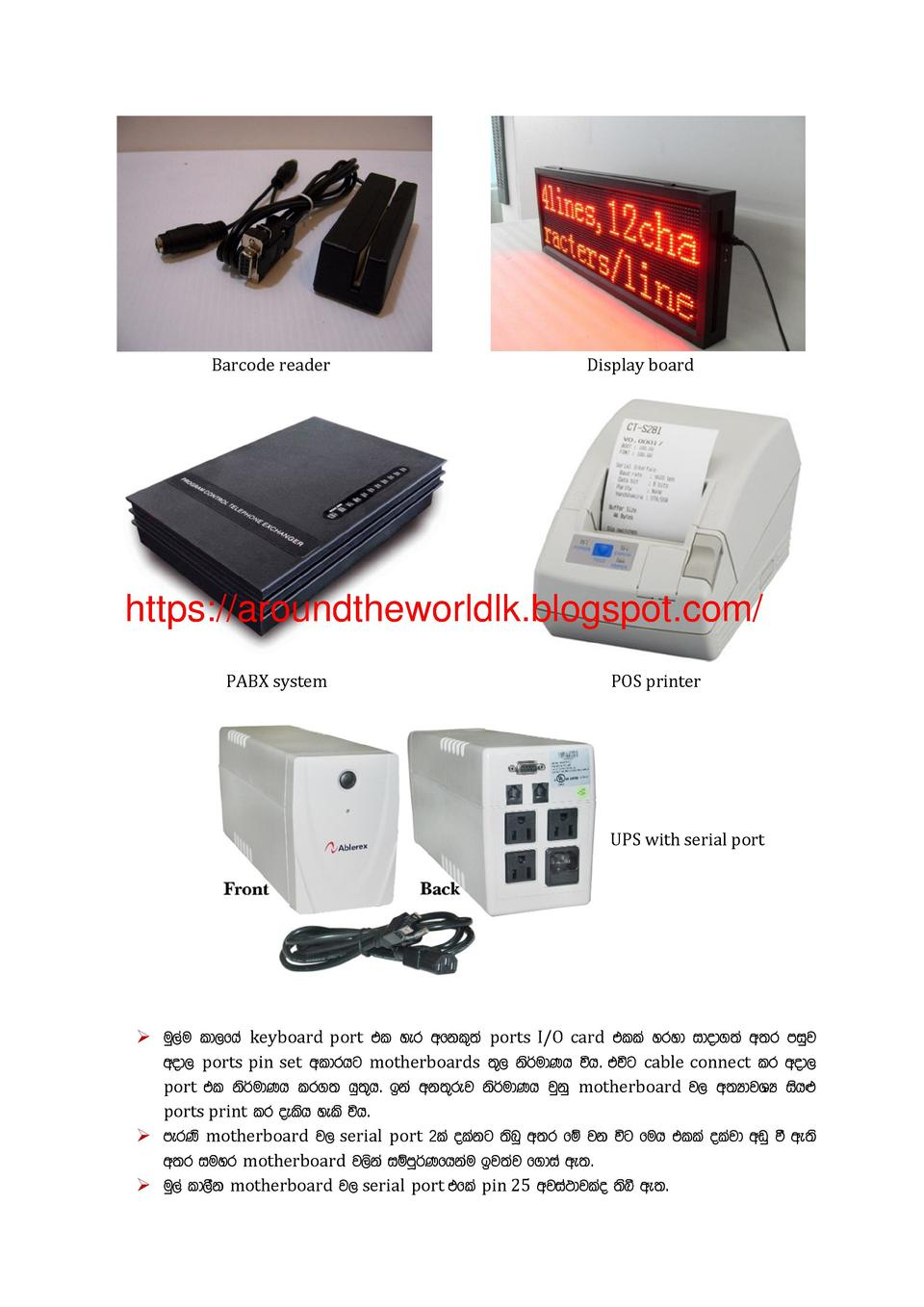 Barcode reader  Display board  https   aroundtheworldlk.blogspot.com  PABX system  POS printer  UPS with serial port      ...