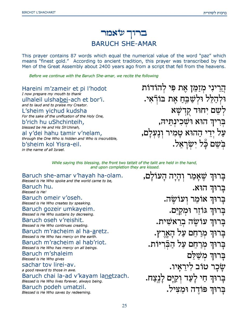 zixdyl zekxa  BIRCHOT L   SHACHARIT  rmas  vrb BARUCH SHE-AMAR This prayer contains 87 words which equal the numerical val...