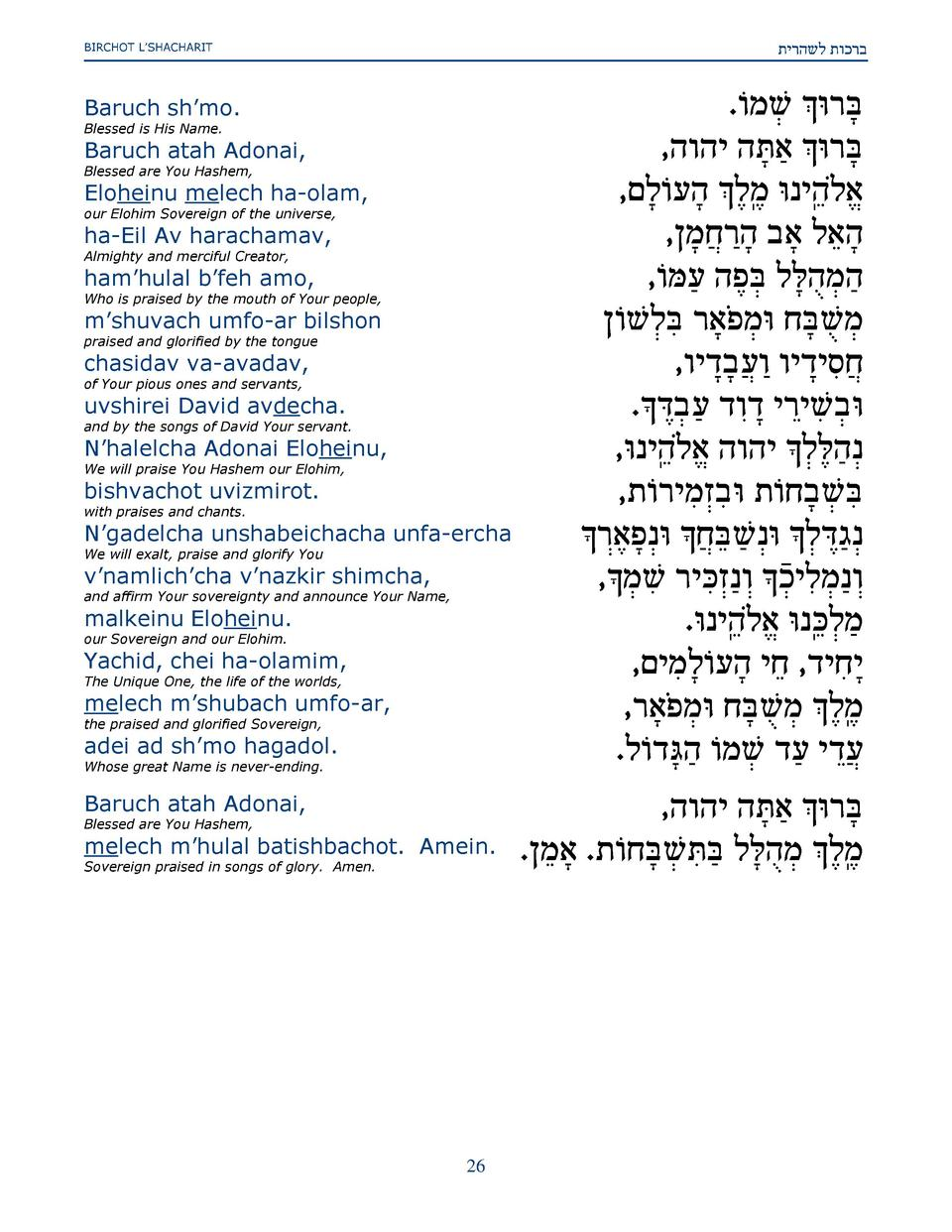 zixdyl zekxa  BIRCHOT L   SHACHARIT  Baruch sh   mo. Blessed is His Name.  Baruch atah Adonai, Blessed are You Hashem,  El...