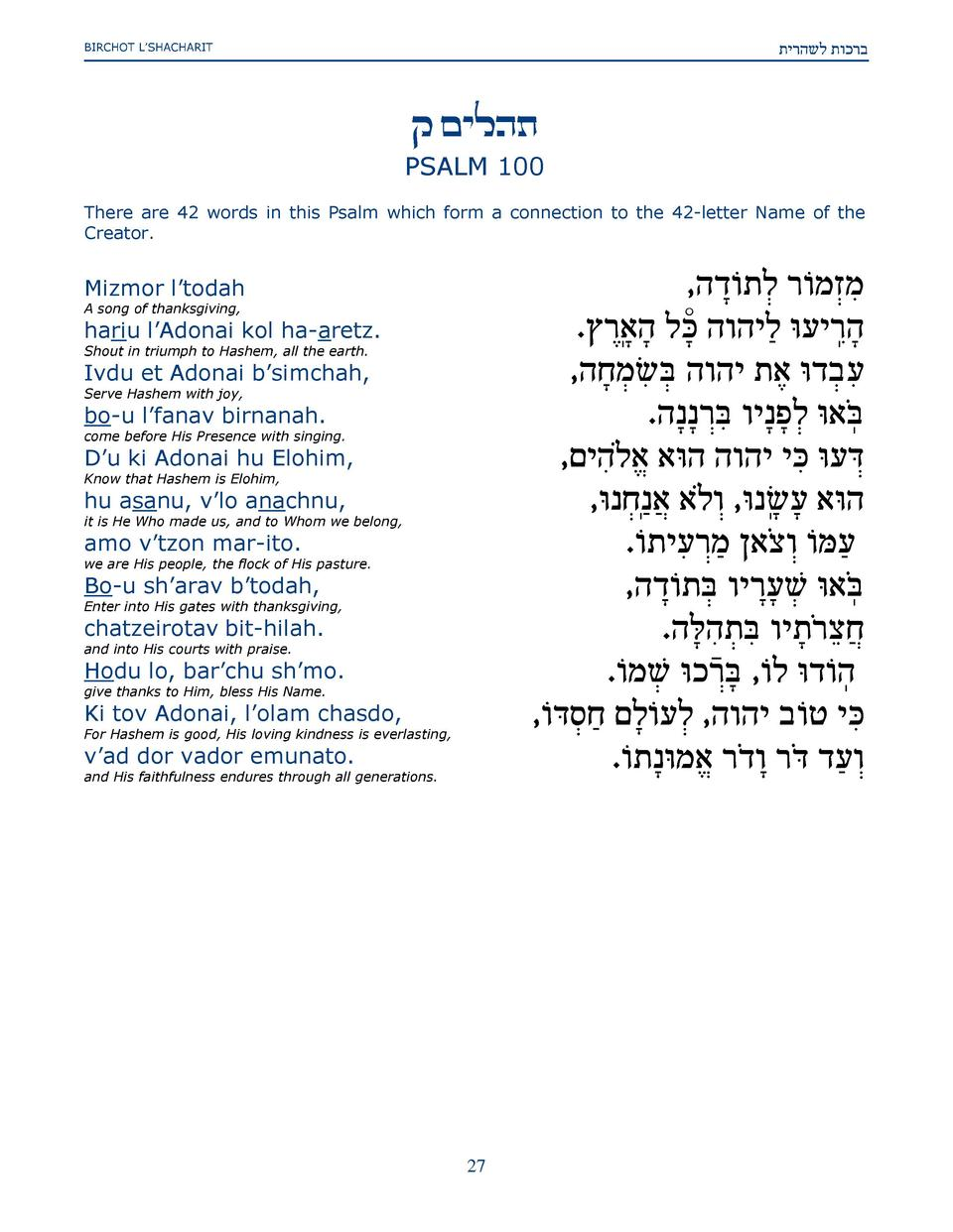 zixdyl zekxa  BIRCHOT L   SHACHARIT  q ,ylht PSALM 100 There are 42 words in this Psalm which form a connection to the 42-...