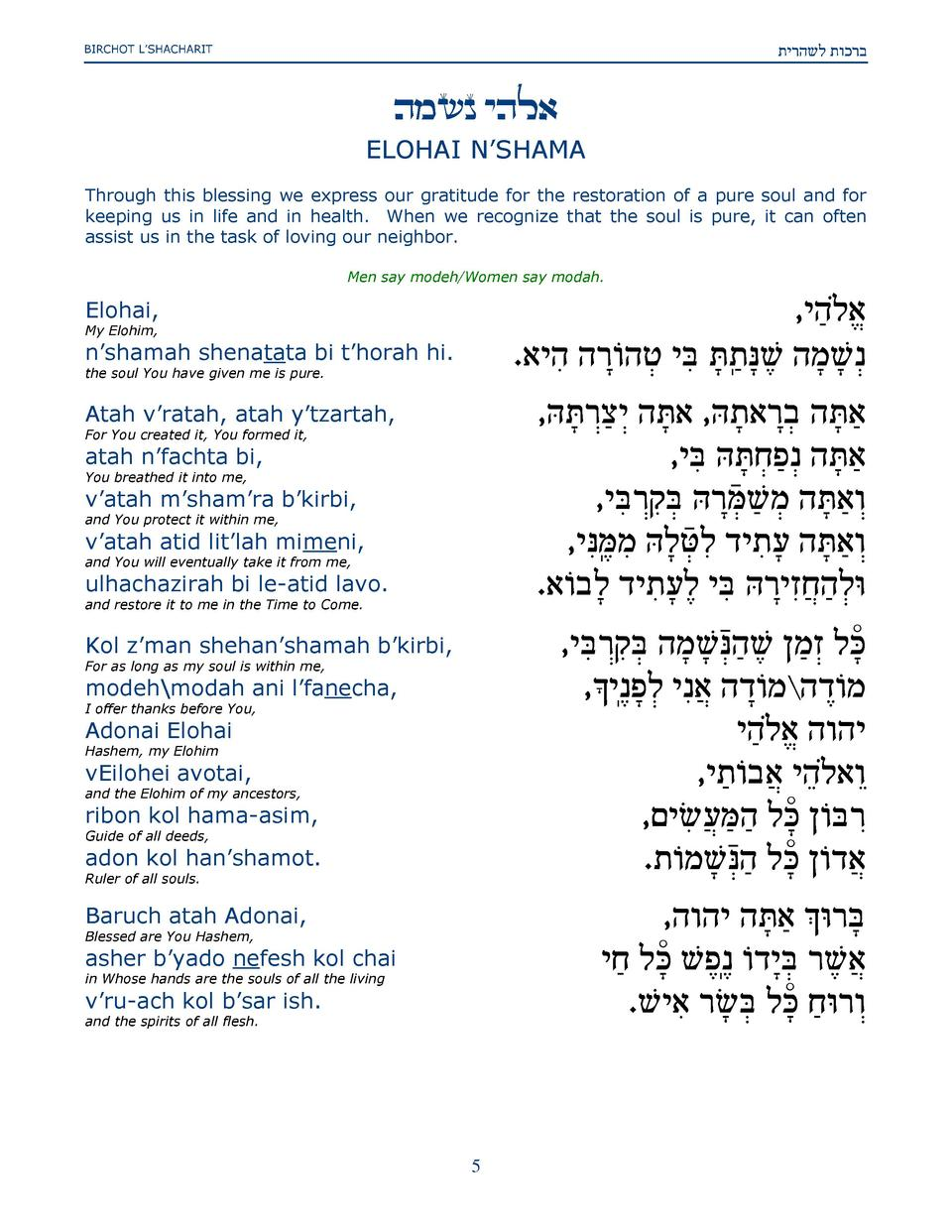 zixdyl zekxa  BIRCHOT L   SHACHARIT  hmsn yhla ELOHAI N   SHAMA Through this blessing we express our gratitude for the res...