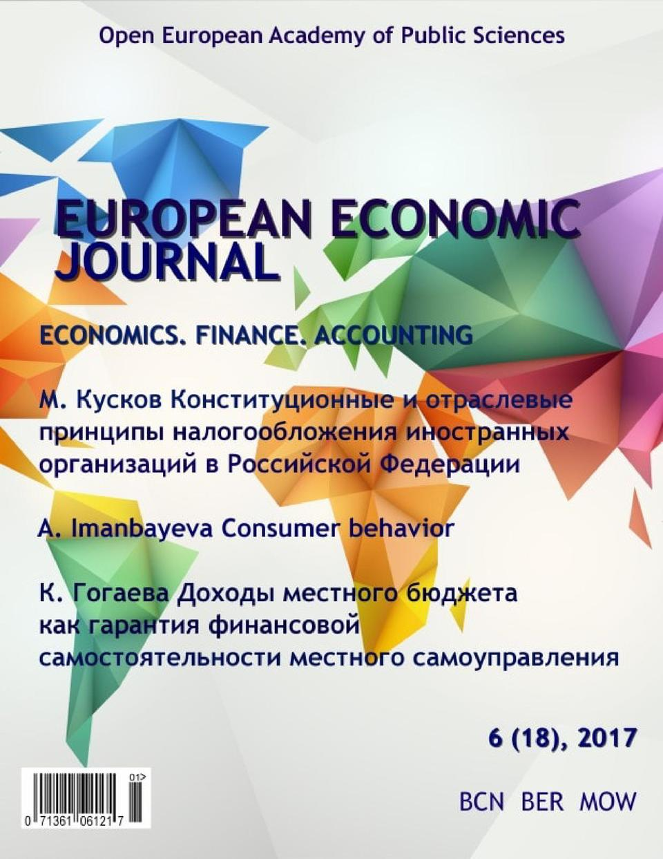 article the european accounting review European accounting review (ear) is an international scholarly journal of the  european accounting association (eaa) devoted to the advancement of.