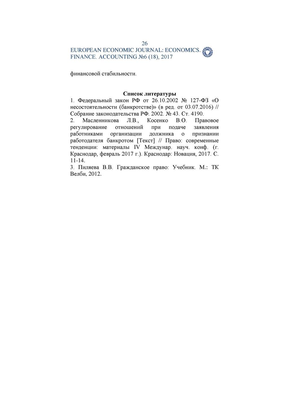 european journal of economics finance and The following is a list of scholarly journals in economics containing most of the prominent academic journals in economics popular magazines or other publications related to economics, finance, or business are not listed.