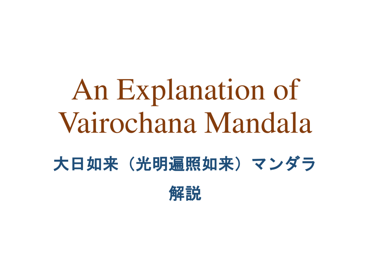 An Explanation of Vairochana Mandala