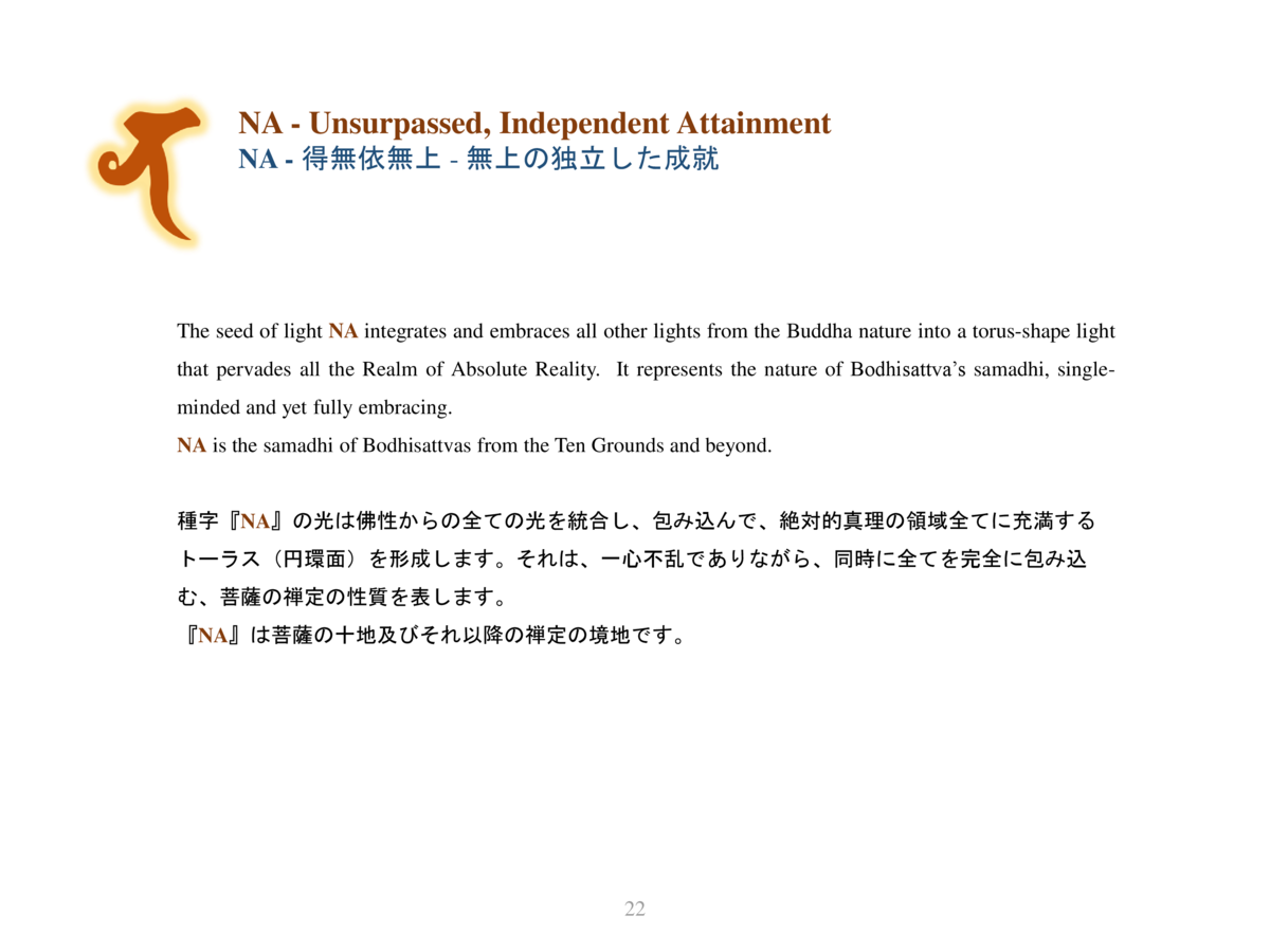 NA - Unsurpassed, Independent Attainment NA -                 -                              The seed of light NA integrat...